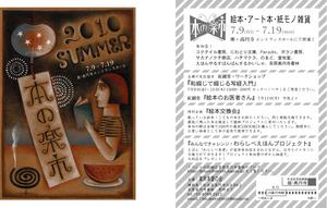 summer rakuichi_flyer.jpg